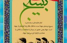 فایل لایه باز هفته بسیج / بسیج، ایمان و جهاد