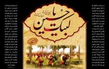 لبیک یا حسین ۱۳ / حضرت اباالفضل العباس (ع)