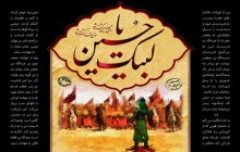 لبیک یا حسین 10 / فرزندان حضرت زینب (س)