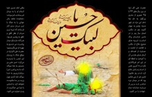 لبیک یا حسین 4 / حضرت علی اکبر (ع)