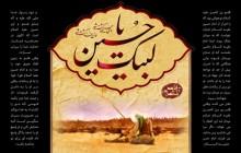 لبیک یا حسین 2 / قاسم بن الحسن (ع)