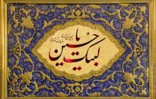 طرح جلد مجموعه لبیک یا حسین / به همراه فایل لایه باز (psd)