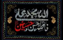 فایل لایه باز تصویر پرچم هیأت / پنج تن آل عبا علیهم السلام
