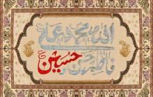 فایل لایه باز تصویر پرچم هیأت / نام مبارک 5 تن آل عبا علیهم السلام