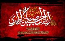پوستر مذهبی/ان الحسین مصباح الهدی/(ارسال شده توسط کاربران)