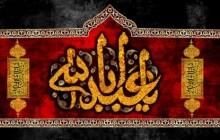 پوستر مذهبی/یااباعبدالله علیه السلام/(ارسال شده توسط کاربران)