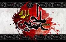 پوستر مذهبی/السلام علیک یا اباعبدالله الحسین(ع)/(ارسال شده توسط کاربران)