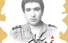 یک از هزاران 20 / شهید عباس دوران