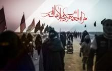 فایل لایه باز تصویر پیاده روی اربعین / هر که دارد هوس کرب و بلا بسم الله