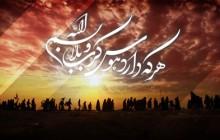 پیاده روی اربعین / هر که دارد هوس کرب و بلا بسم الله + psd
