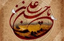 فایل لایه باز تصویر یا حسن بن علی / شهادت امام حسن (ع)