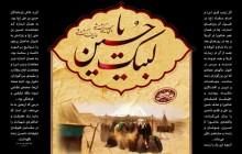 لبیک یا حسین 15 / حضرت زینب کبری (س)