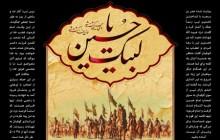 لبیک یا حسین 21 / شهدای حمله اول