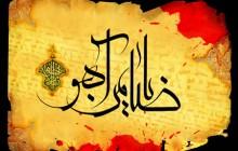 شهادت امام رضا (ع) / یا ضامن آهو + فایل لایه باز