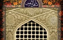 شهادت امام رضا (ع) / شمس الشموس + فایل لایه باز