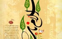 پوستر اسلام ناب / به همراه فایل لایه باز (psd)