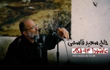 دانلود سخنرانی طوفانی سعید قاسمی در عاشورای 93