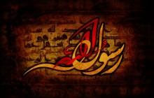 فایل لایه باز تصویر رحلت حضرت محمد (ص) / 2 تصویر