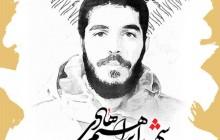 یک از هزاران 24 /  شهید ابراهیم هادی