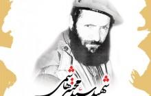یک از هزاران 25 / شهید سید مجتبی هاشمی