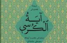 نگاهی به کتاب «ترجمه تفصیلی آیته الکرسی توسط آیت الله خامنهای»/ «آیه الکرسی را بنوشید؛ ای مسلمانان قرآن خوان!»
