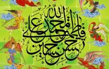 فایل لایه باز تصویر نام مبارک الله و 5 تن آل عبا