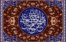 فایل لایه باز تصویر کاشی کاری نام مبارک الله و پنج تن آل عبا