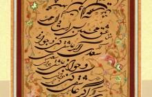 سعدی اگر عاشقی کنی و جوانی عشق محمد بس است و آل محمد + psd