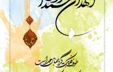 اشهد ان محمدا رسول الله / اهانت به ساحت پیامبر (ص) را محکوم می کنیم