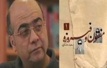 معرفی کتاب «مفتون و فیروزه»/ رُمانی که قهرمان اصلیاش «سیدعلی خامنهای» است