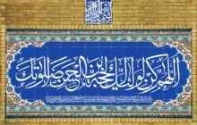 فایل لایه باز تصویر کاشی کاری دعای سلامتی امام زمان (عج)