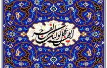 وکتور کاشی اللهم عجل لولیک الفرج
