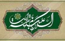 پوستر مذهبی/السلام علیک یا بقیه الله(عج)/(ارسال شده توسط کاربران)