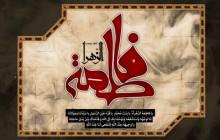 فاطمیه۹۳ / السلام علیک یا فاطمه الزهرا / (ارسال شده توسط کاربران)
