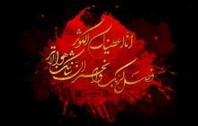 فاطمیه۹۳ / انا عطیناک الکوثر... / (ارسال شده توسط کاربران)