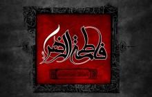 فاطمیه۹۳ / فاطمه الزهرا(س) / (ارسال شده توسط کاربران)