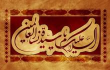 فاطمیه ۹۳/ السلام علیک یا سیده نساء العالمین / (ارسال شده توسط کاربران)