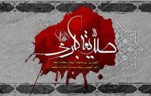 فاطمیه ۹۳/ السلام علیک صدیقه کبری / (ارسال شده توسط کاربران)