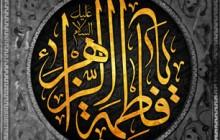 فاطمیه۹۳ / یا فاطمه الزهرا(س) / (ارسال شده توسط کاربران)