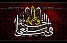 شهادت حضرت زهرا(س) / (ارسال شده توسط کاربران)