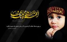 فاطمیه ۹۳/ حضرت زهرا(س) الگوی حجاب اسلامی / (ارسال شده توسط کاربران)