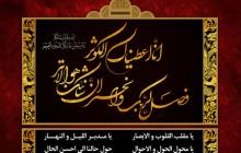 پوستر دعای تحویل سال نو فاطمی / سوره کوثر و دعای تحویل سال نو+PSD/(ارسال شده توسط کاربران)