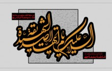پوستر مذهبی/ السلام علیک ایتها الصدیقه الشهیده+PSD / (ارسال شده توسط کاربران)