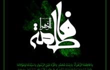 تصویر مذهبی/فاطمیه۹۳/السلام علیک یا فاطمه الزهرا(س)+PSD/(ارسال شده توسط کاربران)