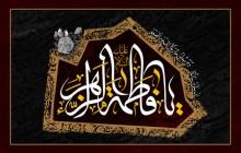 پوستر مذهبی/فاطمیه۹۳/السلام علیک یا فاطمه الزهرا(س)+PSD/(ارسال شده توسط کاربران)