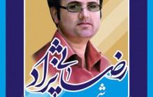 پوستر شهید رضایی نژاد / (ارسال شده توسط کاربران)