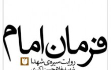 شهید غلامحسین اکبری/فرمان امام است