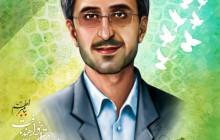 تصویر شهید شهریاری / دانش اگر در ثریا هم باشد…