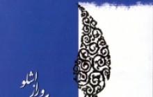 معرفی کتاب/تپه جاویدی و راز اشلو