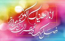 پوستر مذهبی/ولادت حضرت زهرا(س)/سوره کوثر/(ارسال شده توسط کاربران)
